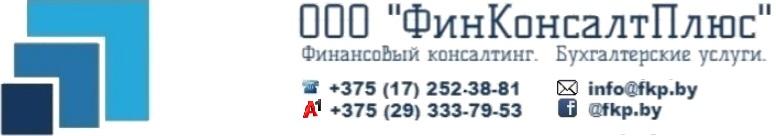 """ООО """"ФинКонсалтПлюс"""""""